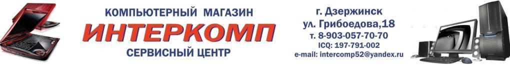 Продажа и ремонт компьютеров, ноутбуков, принтеров, мониторов, планшетов — Компьютерный салон Интеркомп Дзержинск.
