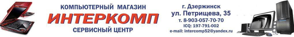 Сервисный центр и компьютерный магазин Интеркомп Дзержинск